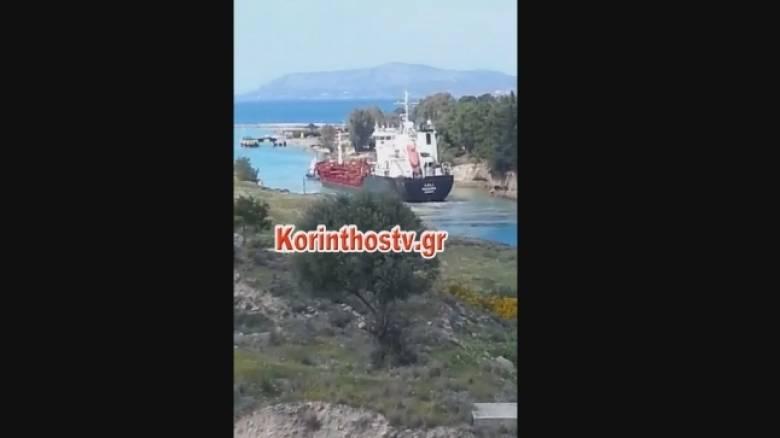 Πλοίο «κόλλησε» στον Ισθμό της Κορίνθου (vid)