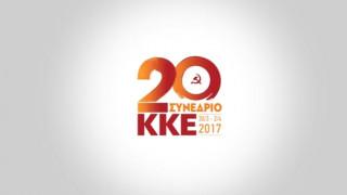 Ξεκινά την Πέμπτη το 20ο Συνέδριο του ΚΚΕ (vid)