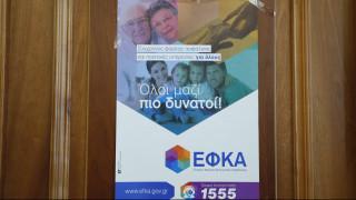 Παραδοχή από ΕΦΚΑ: Υπάρχουν αστοχίες στον υπολογισμό εισφορών