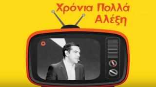 Χρόνια πολλά της ΟΝΝΕΔ στον Αλέξη Τσίπρα για την... Πρωταπριλιά (vid)