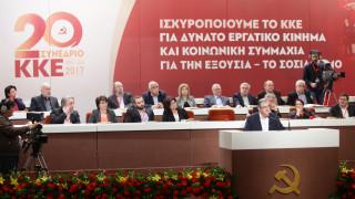 Το 20ο Συνέδριο του ΚΚΕ έριξε «αυλαία» με την επανεκλογή του Δ.Κουτσούμπα