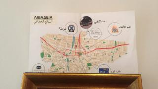 Δόθηκαν 70 διαμερίσματα στη Λιβαδειά για τη μετεγκατάσταση προσφύγων (pics&vid)