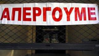 48ωρη απεργία των συμβασιούχων της Υπηρεσίας Ασύλου
