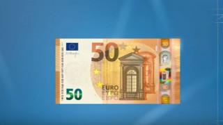Αυτό είναι το νέο χαρτονόμισμα των 50 ευρώ...και κυκλοφορεί από σήμερα (pics&vid)