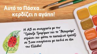Η ΑΒ Βασιλόπουλος στρώνει το πασχαλινό τραπέζι σε 3000 οικογένειες με παιδιά!