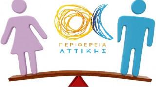 Διαβούλευση και μέσω Facebook για την ισότητα των φύλων στη Βόρεια Αθήνα