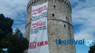 Μέλη του ΚΚΕ κρέμασαν τεράστιο πανό στον Λευκό Πύργο (pics&vid)