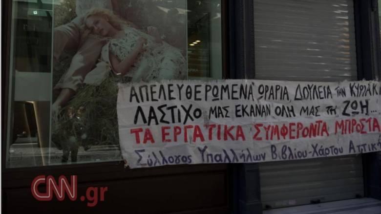 Διαμαρτυρίες στην Ερμού για τα ανοιχτά καταστήματα την Κυριακή (pics)