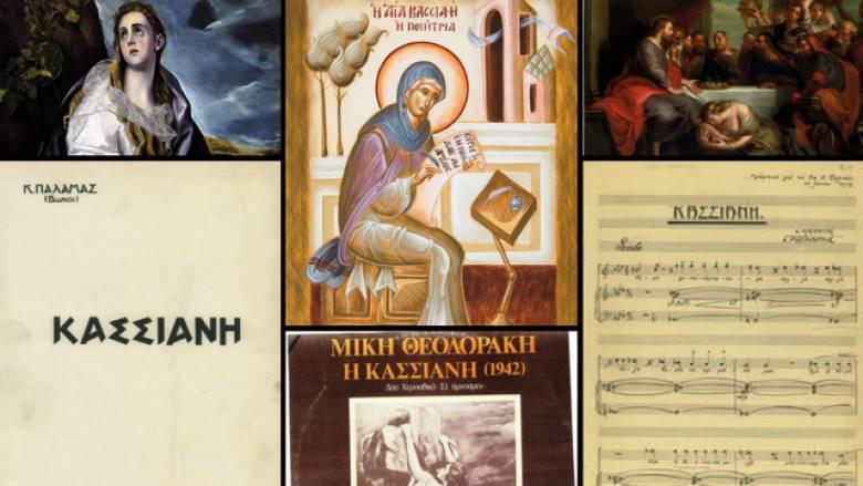Τροπάριο Κασσιανής: Οι θρύλοι γύρω από τη «βυζαντινή αυτοκράτειρα»