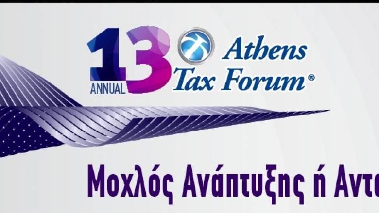 Το Φορολογικό, κλειδί για το μέλλον της οικονομίας - 13ο Athens Tax Forum