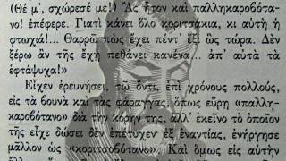 Το ελληνικό Πάσχα του Αλέξανδρου Παπαδιαμάντη