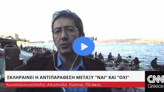 Τουρκία Δημοψήφισμα: Σκληραίνει η αντιπαράθεση των δύο στρατοπέδων