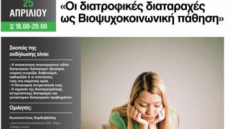 «Οι διατροφικές διαταραχές ως βιοψυχοκοινωνική πάθηση» από τη Σχολή Ψυχολογίας Mediterranean College