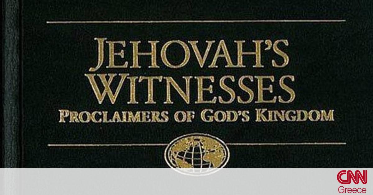 Jehovah S Witness Toy : Ρωσία «Εξτρεμιστική οργάνωση χαρακτηρίστηκαν οι Μάρτυρες