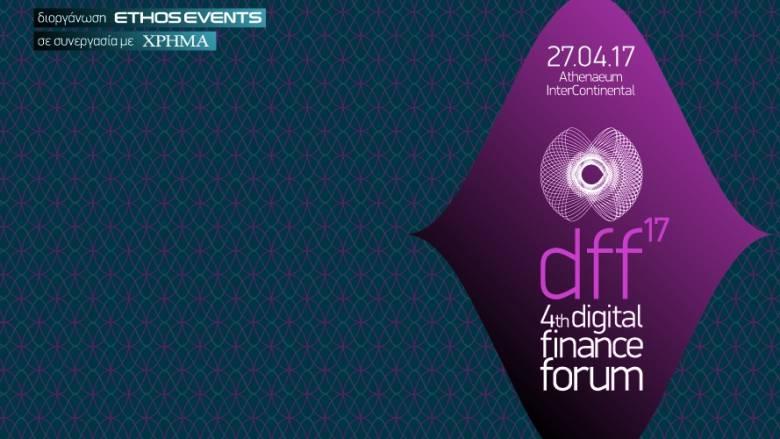 Η κορυφαία εκδήλωση για τις ψηφιακές αλλαγές στον χρηματοπιστωτικό τομέα!