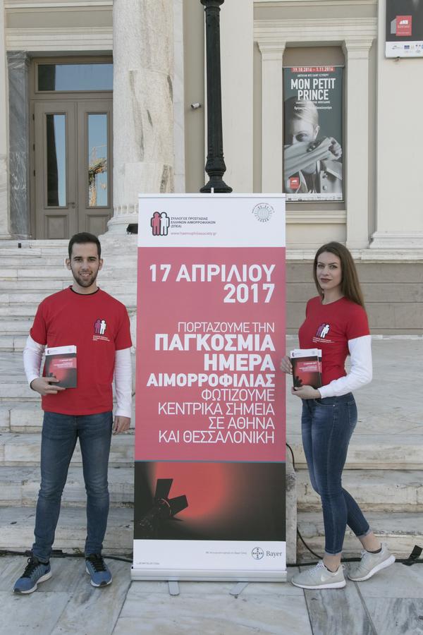 Αθήνα 1