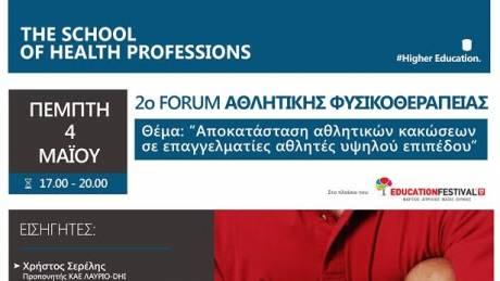 Το 2ο FORUM Αθλητικής Φυσικοθεραπείας από τη Σχολή Επαγγελμάτων Υγείας του Mediterranean College
