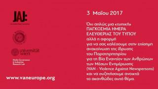 Παρατηρητήριο V.A.N. (Violence Against Newspersons) στην Ελλάδα