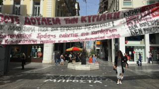 Συγκέντρωση διαμαρτυρίας για τα ανοιχτά καταστήματα τις Κυριακές (pics&vids)