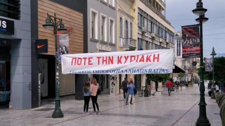 Συγκεντρώσεις στην Πάτρα κατά των ανοιχτών καταστημάτων τις Κυριακές (pics&vid)