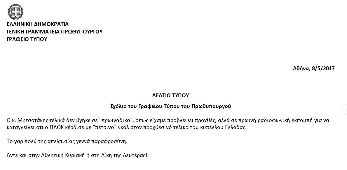 tsipr