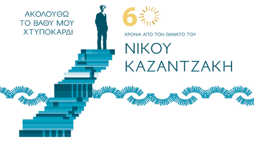 kazantzakis17