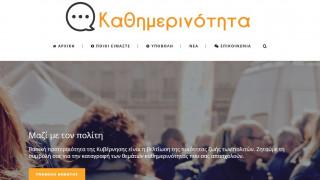 3500 αιτήσεις σε 3 μήνες στο www.kathimerinotita.gov.gr