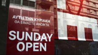 Τι προβλέπει το πολυνομοσχέδιο για τη λειτουργία των καταστημάτων τις Κυριακές