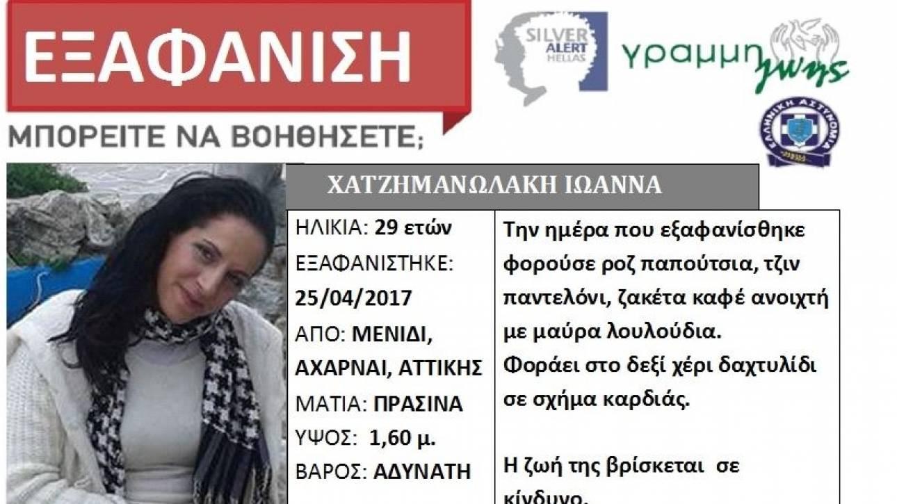 Αίσιο τέλος στην εξαφάνιση της 29χρονης μητέρας από το Μενίδι