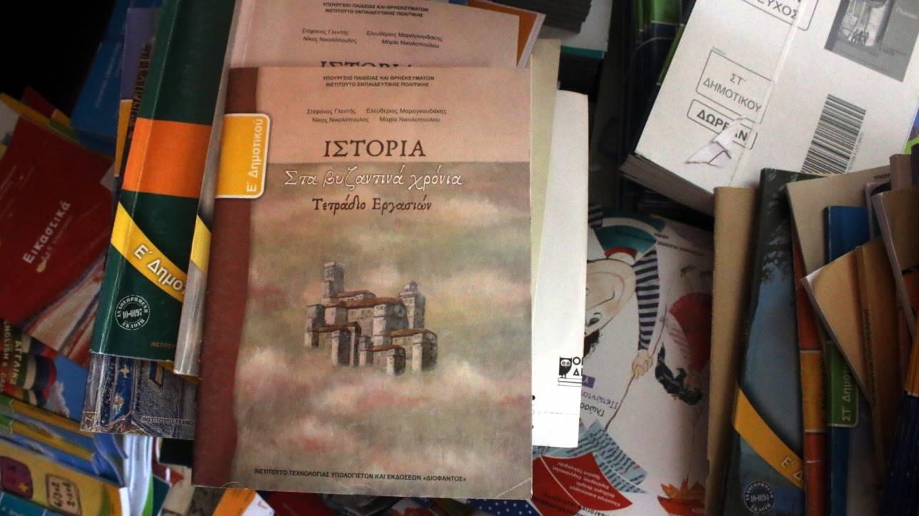 «Σβήνουν–γράφουν» τις αλλαγές στα βιβλία ιστορίας του Δημοτικού λόγω αντιδράσεων