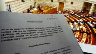 Υπερψηφίστηκε το νέο Μνημόνιο - Οι ελπίδες του Μαξίμου για το χρέος στο Eurogroup