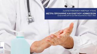 Επιστημονική Ημερίδα Υγείας: «Μέτρα πρόληψης και ελέγχου λοιμώξεων» από το New York College