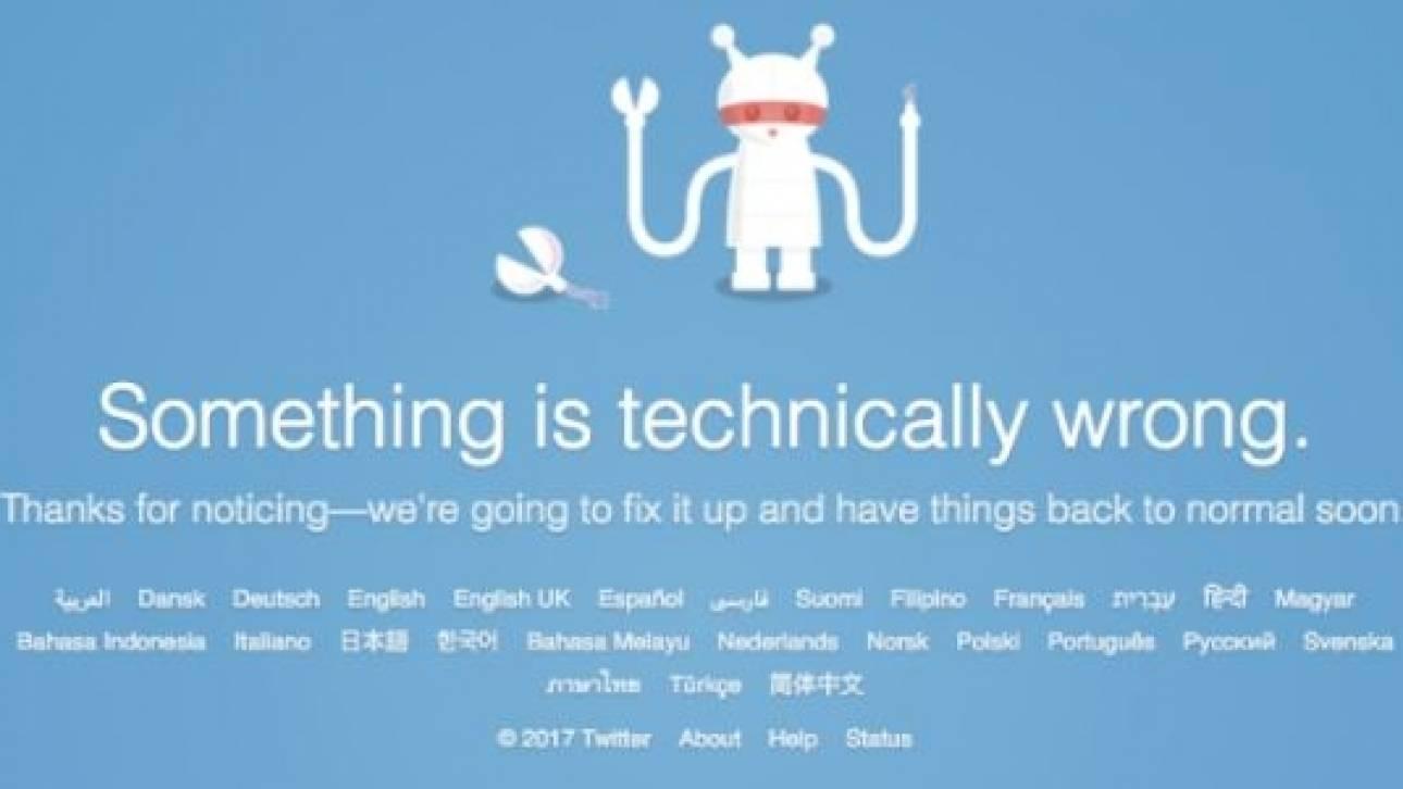 Παγκόσμιο «μπλακ άουτ» στο Twitter - Προβλήματα και στην Ευρώπη