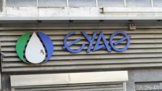 Θεσσαλονίκη: Ξεπερνούν τα 15εκ. οι οφειλές στην ΕΥΑΘ