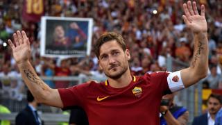 Serie A: Δάκρυσε η Ρώμη για τον αρχηγό Φραντσέσκο Τότι (vid)