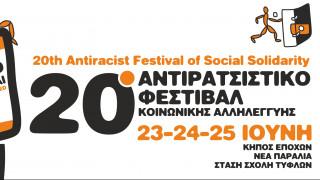 Αντιρατσιστικό Φεστιβάλ Κοινωνικής Αλληλεγγύης: Γιορτάζει τα 20 χρόνια του