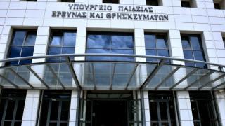 Συναγερμός στο Υπουργείο Παιδείας - Εντοπίστηκε ύποπτος φάκελος