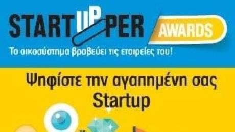 Στο τέλος Ιουνίου ολοκληρώνεται η ψηφοφορία των Startupper Awards #2