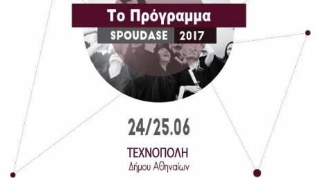 Όλο το πρόγραμμα με τα δωρεάν Σεμινάρια του Spoudase 2017