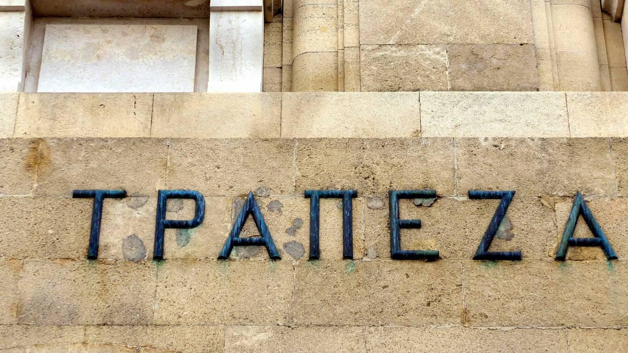 Θέλουμε ο νόμος για τον εξωδικαστικό συμβιβασμό να πετύχει δηλώνουν οι τράπεζες