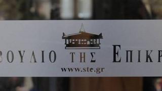 ΣτΕ: Αντισυνταγματικές οι συνεχείς παρατάσεις παραγραφών των φορολογικών αξιώσεων