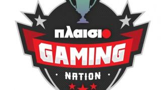 ΠΛΑΙΣΙΟ GAMING NATION: Το απόλυτο Gaming Event του καλοκαιριού!