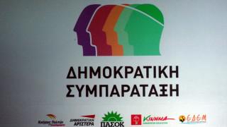 Αυτό είναι το νέο λογότυπο της Δημοκρατικής Συμπαράταξης (pics)