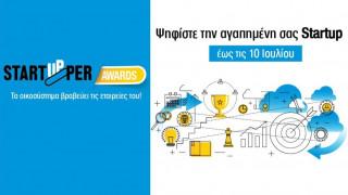 Στην τελική ευθεία τα Startupper Awards #2