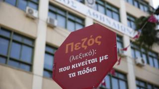 Αυτοί είναι οι 4 πεζόδρομοι στο κέντρο της Αθήνας