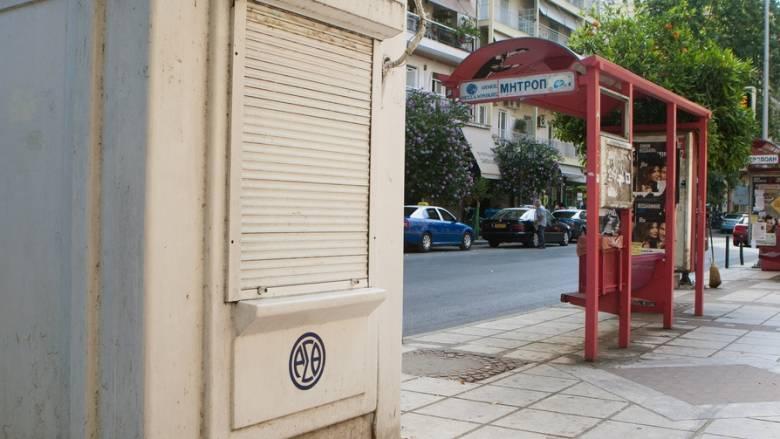 ΟΑΣΘ: Οι εργαζόμενοι πληρώθηκαν το μισθό του Μαΐου