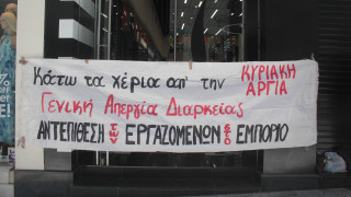 Η υπουργική απόφαση για τα ανοιχτά καταστήματα τις Κυριακές - Ποιες περιοχές και δρόμους αφορά