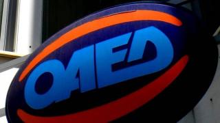 ΟΑΕΔ: Από την Τετάρτη οι αιτήσεις επιχειρήσεων για άνεργους νέους