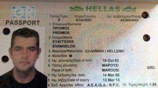 Στην Ολλανδία εντοπίστηκε η σορός 35χρονου Αγρινιώτη που αγνοείτο