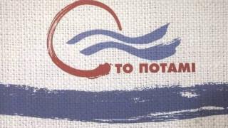 Ποτάμι: Συμφωνούν οι βουλευτές του ΣΥΡΙΖΑ με τον Καμμένο για την ονομασία των Σκοπίων;